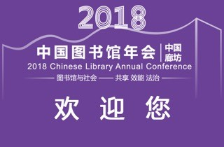 2018 Chinese library ccnference